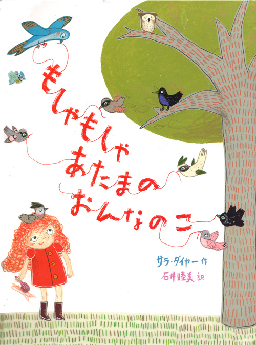 cover-of-girl-with-the-birds-nest-hair-japanese